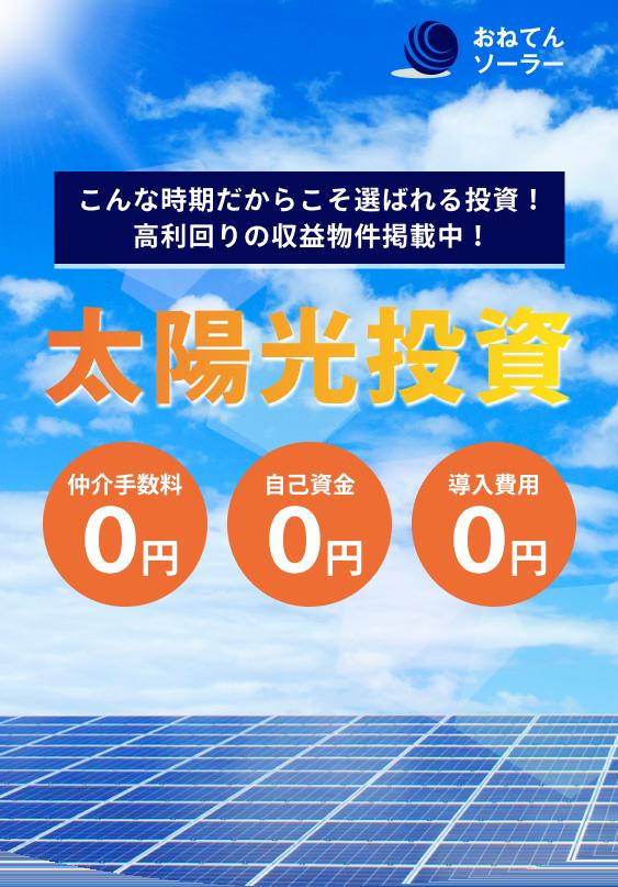こんな時期だからこそ選ばれる投資!高利回りの収益物件掲載中!太陽光投資 仲介手数料・自己資金・導入費用0円
